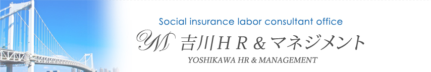 Social insurance labor consultant office | Yoshikawa HR&Management